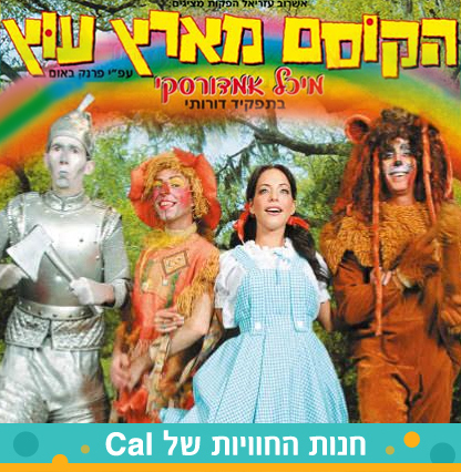 416x426_הקוסם-מארץ-עוץ