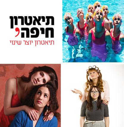 תיאטרון חיפה 416-426 BB