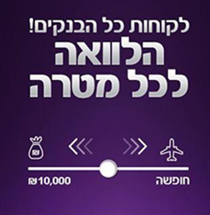"""Résultat de recherche d'images pour """"הלוואה"""""""