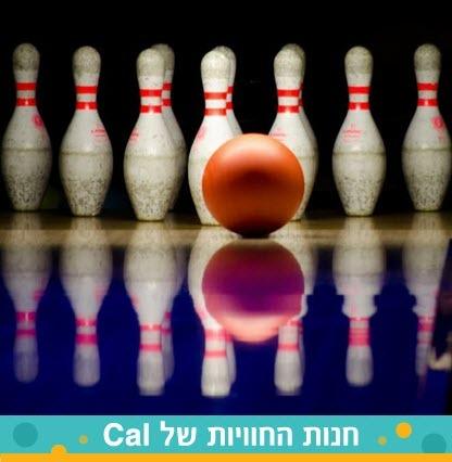 bowling_416