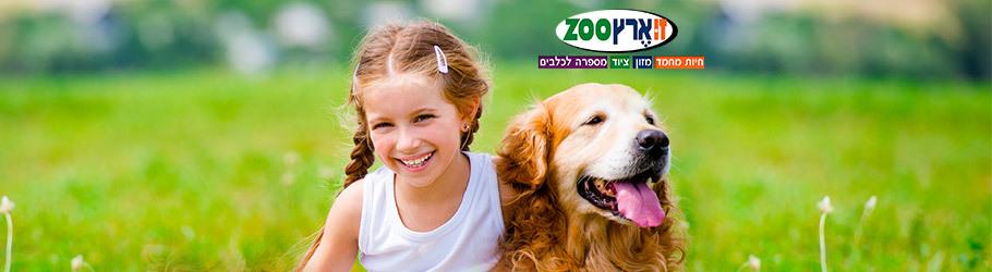 10% הנחה ברשת החנויות לבעלי חיים - זו ארץ ZOO  כולל כפל מבצעים