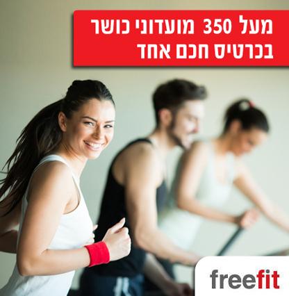 free-fit_416X426