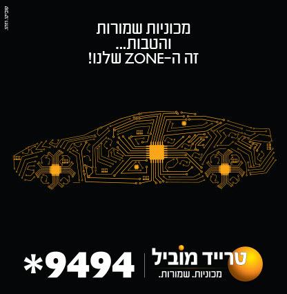 trade_mobile_416X426