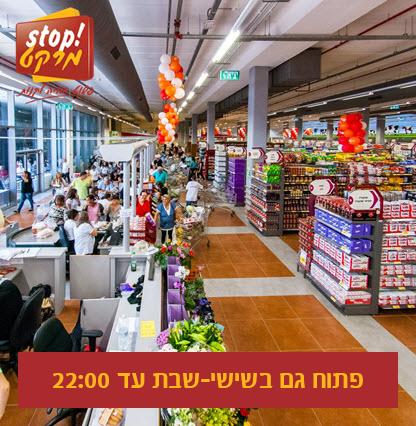 stop_market_416X426_C