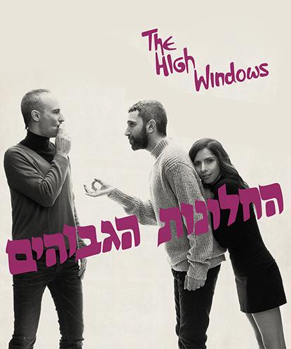 thehighwindows_415