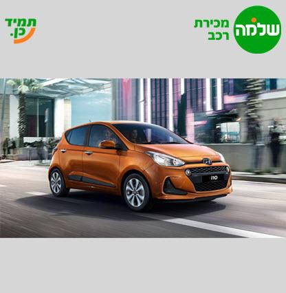 Sell_cars_i10