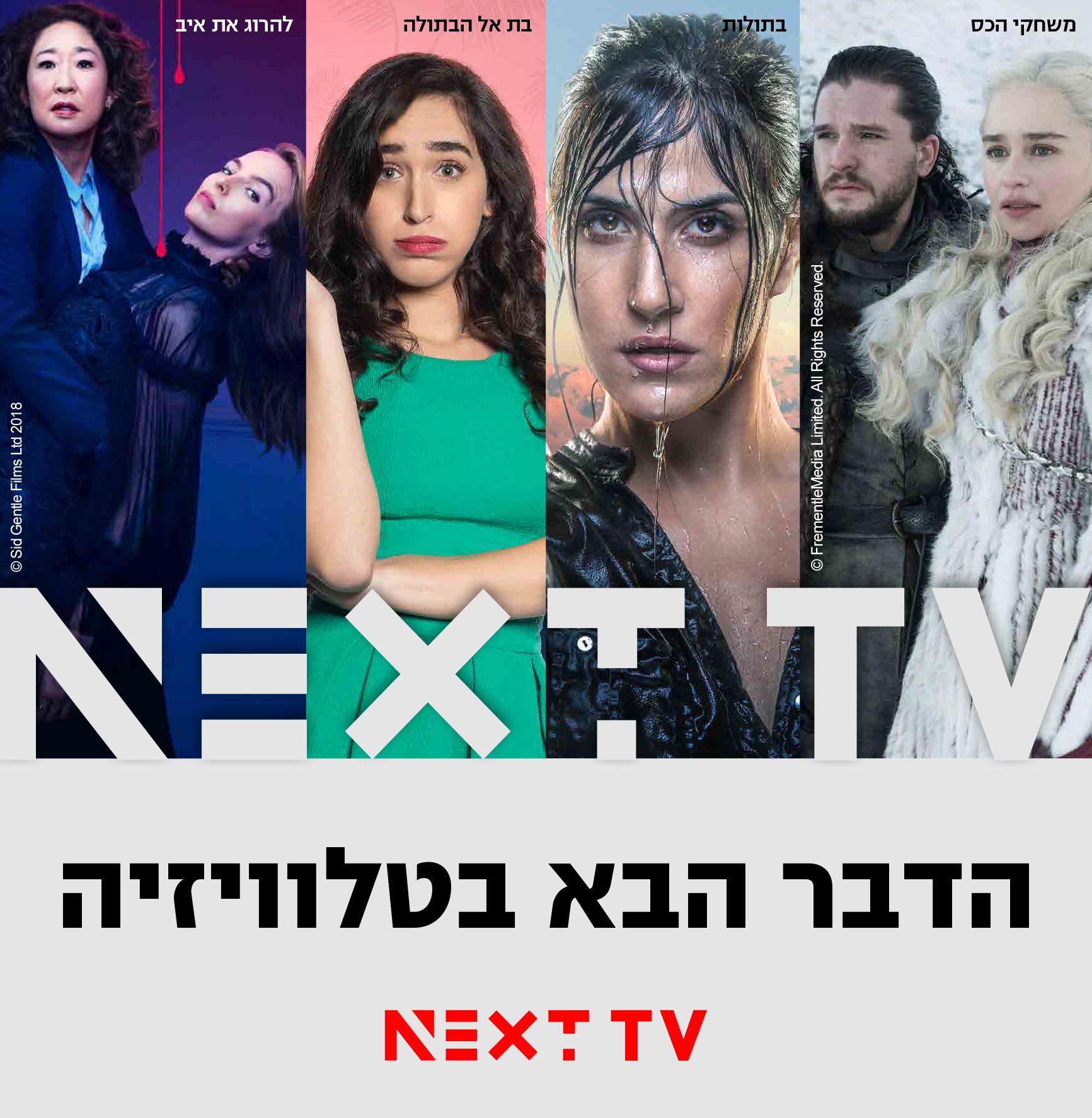 NextTV_416X426_NEW