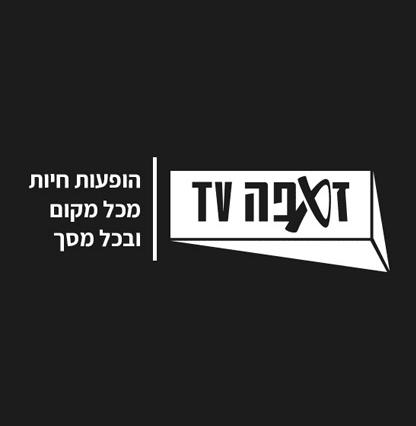 מנוי בזאפה TV