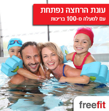 freefir_pools100_416X426