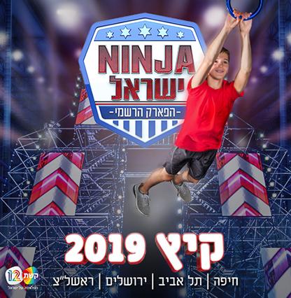 ninjaisrael_416