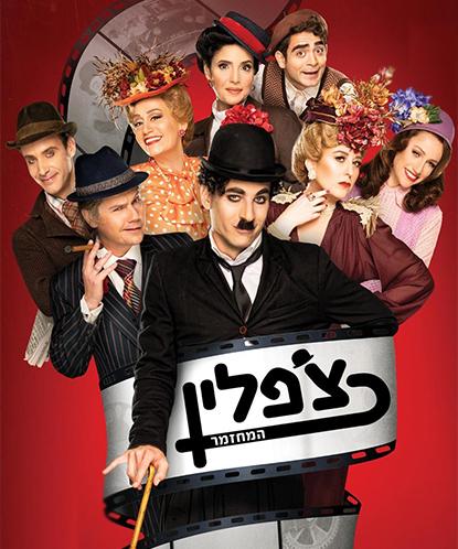 Chaplin_poster_cast_416
