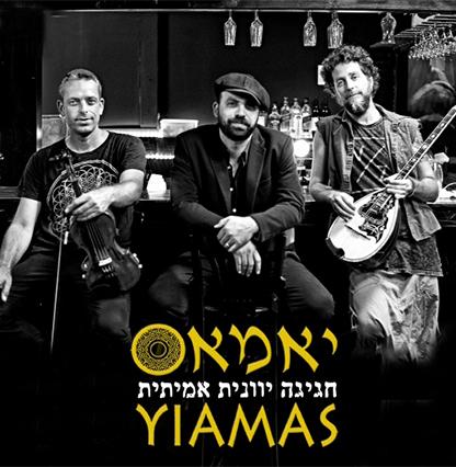 yamas_416