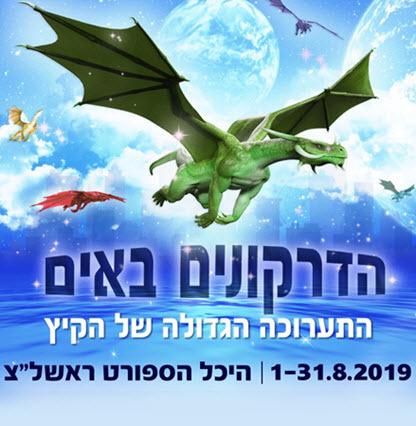 dragons_416X426_new