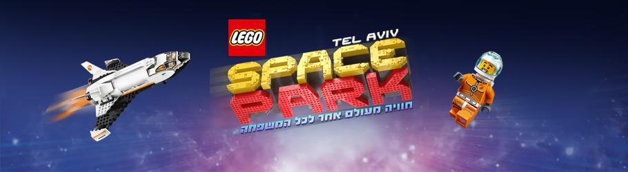 עפים לחלל עם לגו ספייס פארק! מ-48 <span class='sub_title_currency'>₪</span> לכרטיס 26.7-31.8 | תל אביב