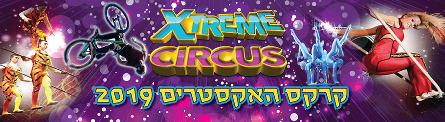 TV_Banners_XtreamCircus_OLD