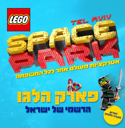 Lego_space_416X426_24JULY