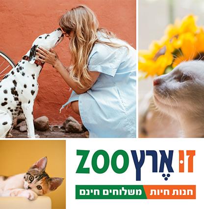 Zoo_416X426_B