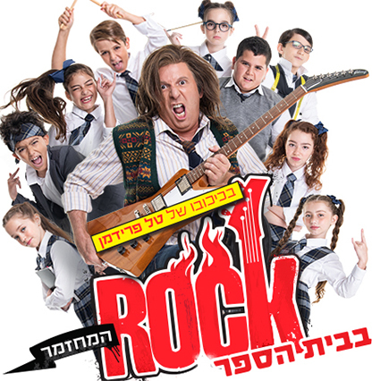 SchoolOfRock_416