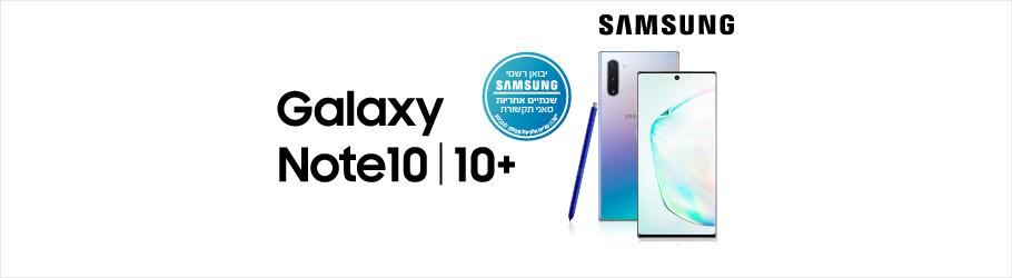 עכשיו באתר - Galaxy Note10! מתנות לרוכשים | שנתיים אחריות יבואן רשמי