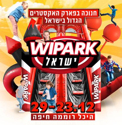 פארק אקסטרים WIPARK - חיפה