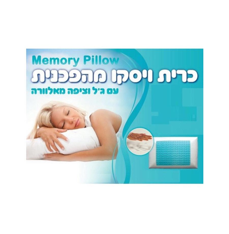 כרית ויסקו  2 memory pillow