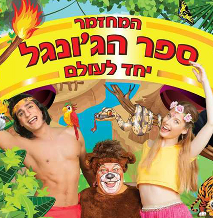 Sefer_jungle_416X426