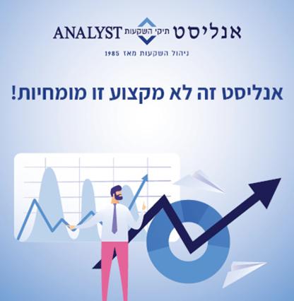 analyst_416X426