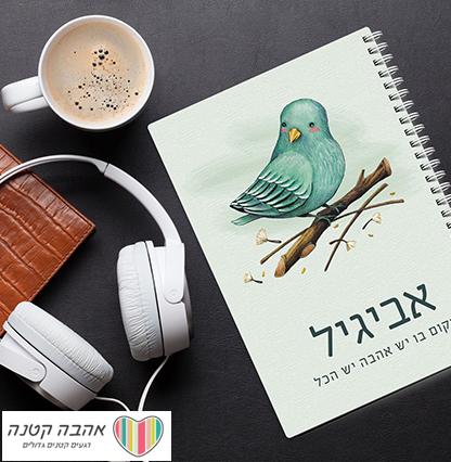 ahava_ktana_416X426_nov19