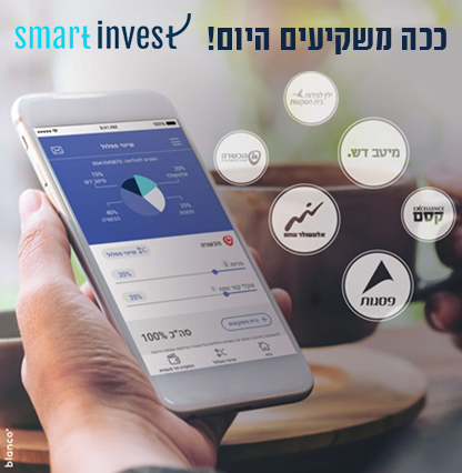 smart_invest