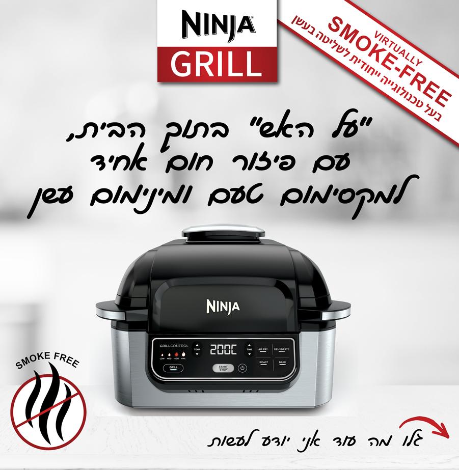 NINJA-GRILL_1
