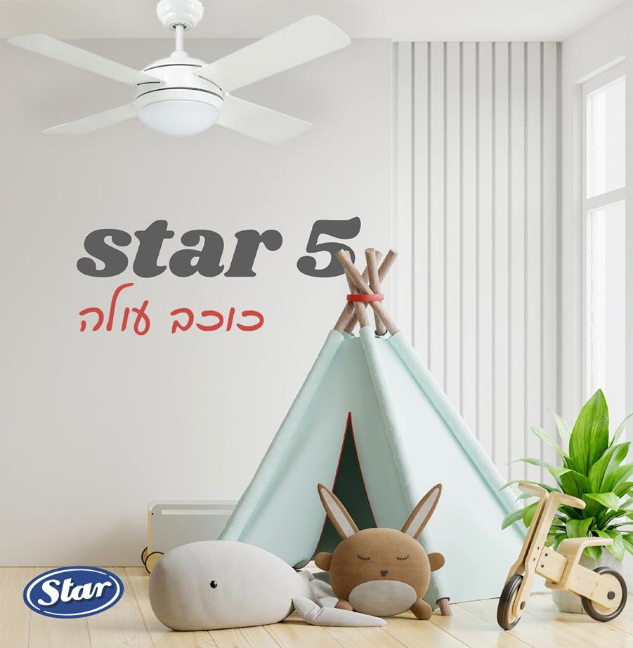 STAR-5_remote_1
