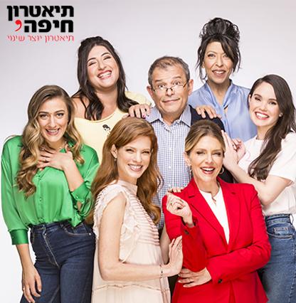 haifa_theatre_june2020_416X426