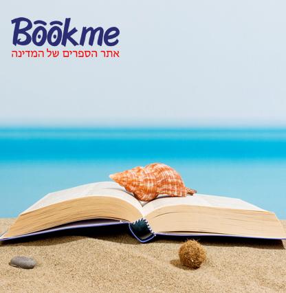 bookme-416