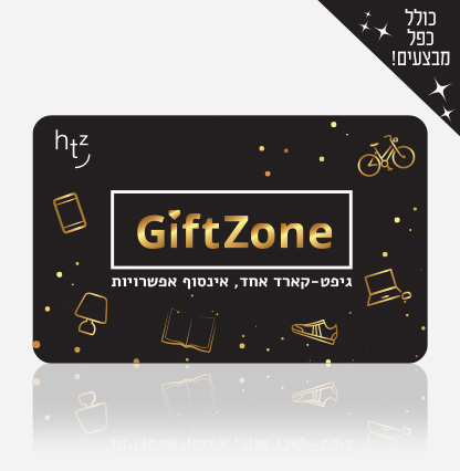 giftzone_Page (2)