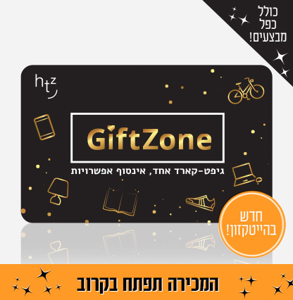 giftzone_Page_New_Soon