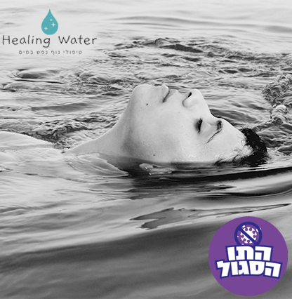 Healing Water - מים מרפאים