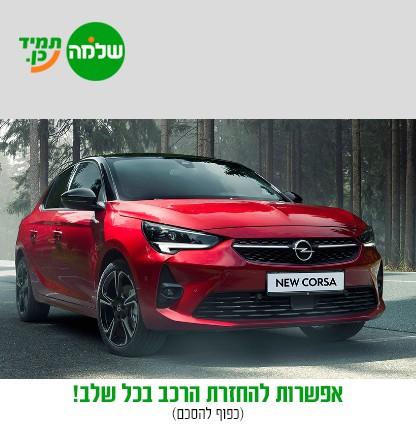 Opel_corsa_416X426