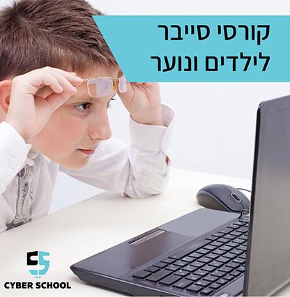 syber_school_416X426