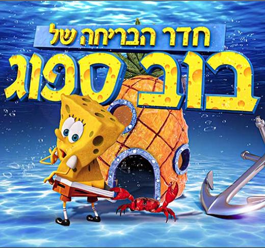 bob_sponge_520X488