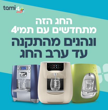 passover_banner_shatap_banner_Hightech_Zone_416x426