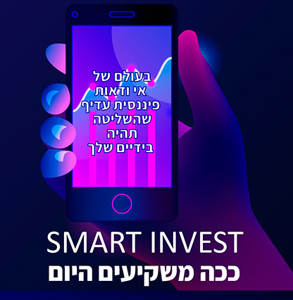 416X426_smart_invest_march21_1