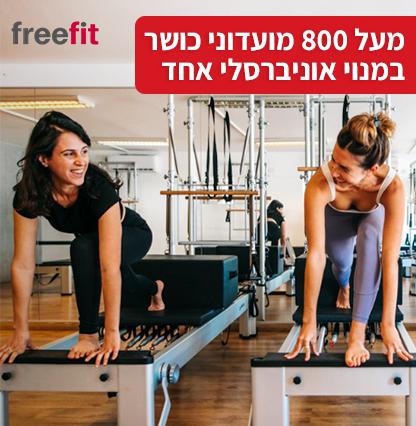 קיץ ספורטיבי עם FreeFit