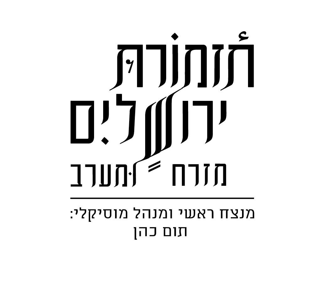 לוגו_תזמורת_ירושלים_מזרח_ומערב
