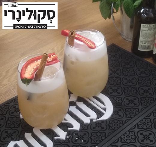 skilinati-cocktail