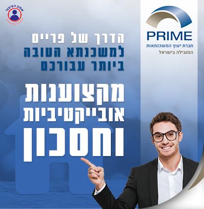 prime-416-426-b_HZ_mihzor